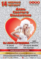 Аня Арфеева 14.02.2013 @ City Entertainment