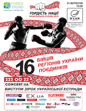 Гордість нації @ D*Lux, Киев
