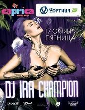 Ira Champion @ Caprica, Николаев