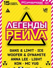 Anna Lee, Woofer, Dynamite @ Форсаж, Киев