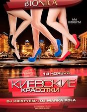 Dj Kristyen @ Bionica, Киев