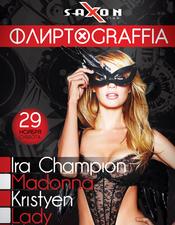 Ira Champion, Kristyen @ Saxon, Киев
