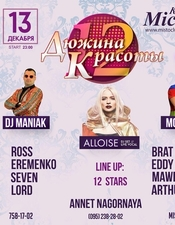 DJ Maniak, MC Рыбик @ МIСТО, Харьков