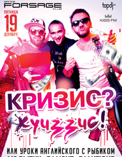 DJ Lutique, MC Рыбик @ Forsage, Киев