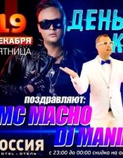 DJ Maniak @ Vilya Сocktail Сlub, Тирасполь