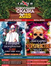 Новый год @ Saxon, Киев