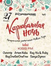 Карнавальная ночь KISS FM @ Форсаж, Киев