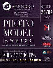 Photo Model Awards @ Serebro, Киев