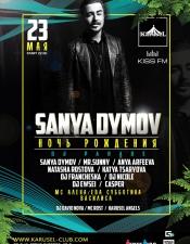 Саня Дымов - Ночь Рождения @ KaruseL Club, Киев