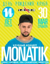 Monatik, Ira Champion, Lutique, Kristyen @ Birthday Saxon, Киев