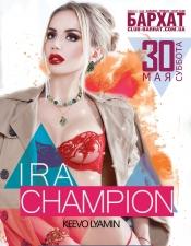 Ira Champion @ Бархат, Борисполь