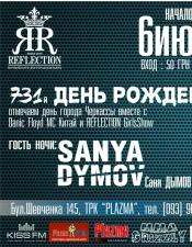 Саня Дымов @ Reflection, Черкассы