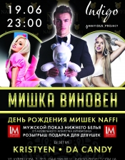 Kristyen @ Indigo, Киев