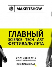 Make It Show @ арт-завод