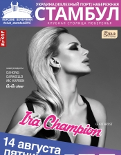 Ira Champion @ Стамбул, Железный порт
