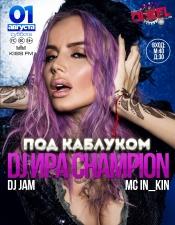 Ira Champion @ Dizel, Васильков