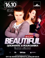 DJ Romantic @ KaruseL club, Киев