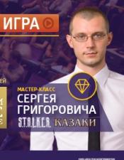 Мастер-класс С. Григоровича @ Украинский дом, Киев