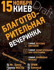 MR.Sunny, Igor Samosud @ Draft, Киев