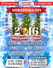 Новогодняя ночь @ Forsage, Киев