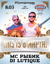 This is 8 Марта! @ Forsage, Киев