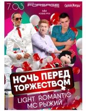 Romatic @ Forsage, Киев