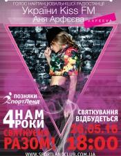 Аня Арфеева @ Sportland Позняки, Киев