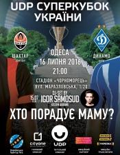 Igor Samosud @ UPD Football Festival, Одесса