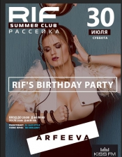 Аня Арфеева @ RIF Summer Club, Рассейка