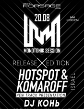 Monotonic Session: Release Edition @ Forsage, Киев