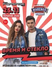 Время и Стекло (клубный концерт) @ Forsage, Киев