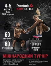 Reebok Kyiv Battle 2017 @ АККО Интернешн, Киев