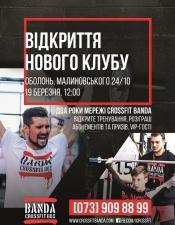 Открытие нового клуба Crossfit BANDA @ Киев, Оболонь