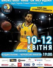 Бескетбол @ СК Меридиан, Киев