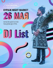 Кураж Night Market @ Платформа Арт-Завод, Киев