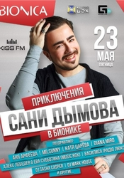 Саня Дымов BIRTHDAY PARTY @ Bionica, Киев