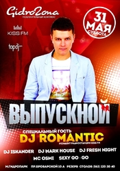 DJ Romantic @ Gidrozona Club, Киев