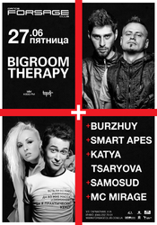 Big Room Therapy @ Forsage, Киев