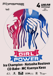 Ira Champion @ Girl Power, Forsage, Киев