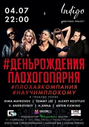 DJ Tommy Lee @ Indigo, Киев