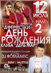 DJ Romantic @ Cafe Del Mar, Евпатория