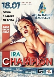 Ira Champion @ Aqua Dance Beach Club, Севастополь