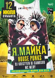 House Punks @ Saxon, Киев