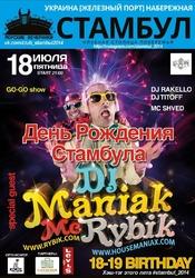 DJ Maniak, MC Рыбик @ Стамбул, Железный Порт