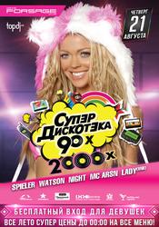 Супер Дискотека 90-2000x @ Forsage, Киев