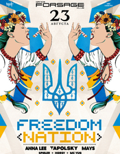 Freedom nation @ Forsage, Киев