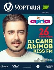 Саня Дымов (KISS FM) Caprica, Николаев