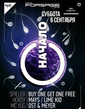 Buy One Get One Free @ Форсаж, Киев