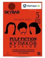 DJ Maniak, МС Рыбик @ Skybar, Киев
