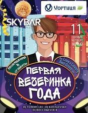 DJ Tommy Lee @ SKYBAR, Киев
